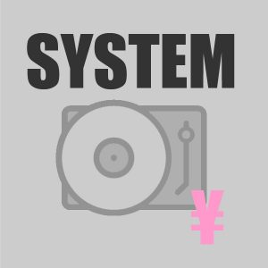 システムと料金