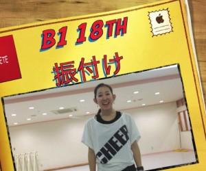 発表会の振り付け練習用Movie、枚方B1チーム