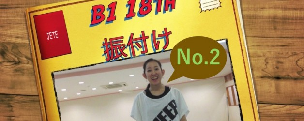 発表会の振り付け練習用Movie、枚方B1チーム No.2