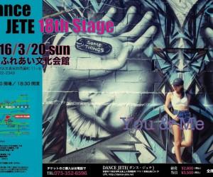 Dance JETE 18th Stage (発表会)が2016年3月20日(日)に開催決定!!