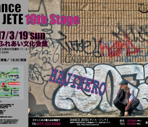 Dance JETE 19th Stage (発表会)が2017年3月19日(日)に開催決定!!